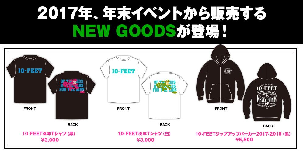 Top_bnr_goods1225a