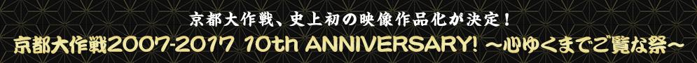 京都大作戦2007-2017 10th ANNIVERSARY! 〜心ゆくまでご覧な祭〜
