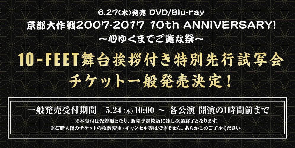 10-feet_shishakai0521