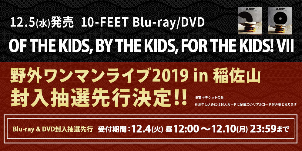 10-feet_top-bnr_blu-ray_dvd1118