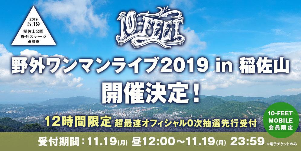 10-feet_inasayama-oneman2019_1117
