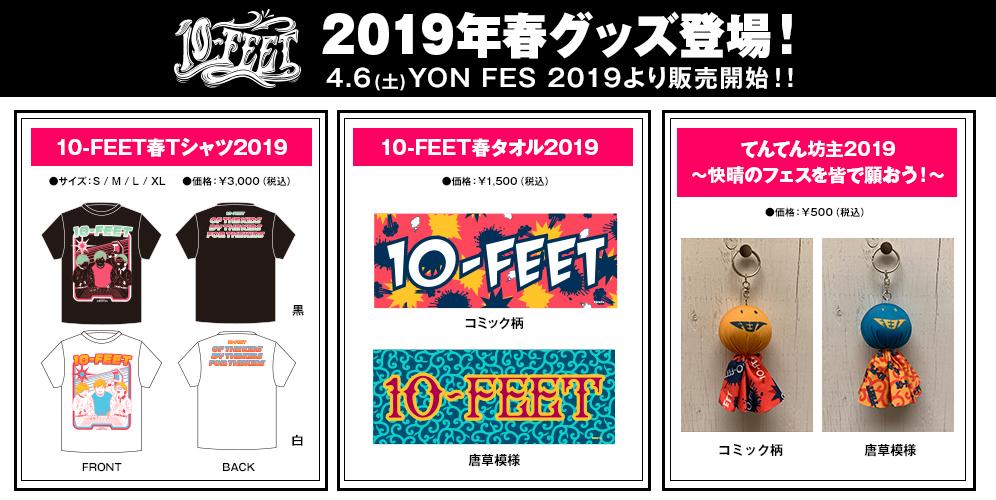 10-feet_top_goods190405