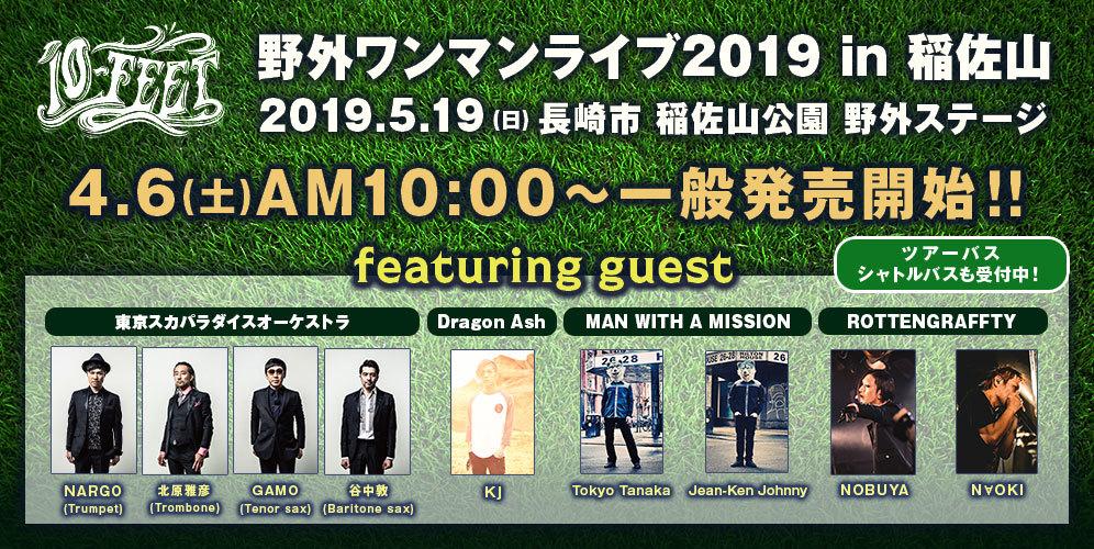 10-feet_top_inasayama190405