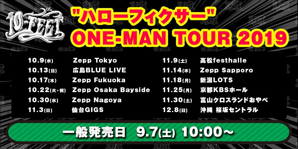 Top_bnr_tour2019_0829_c