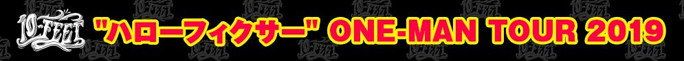 """10-FEET """"ハローフィクサー"""" ONE-MAN TOUR 2019"""