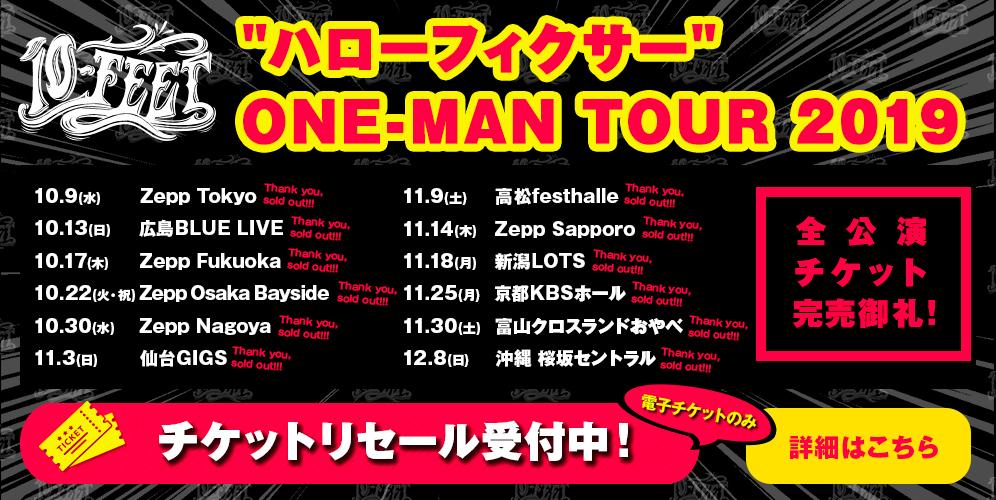 Top_bnr_tour2019_soldout_ticket-resale