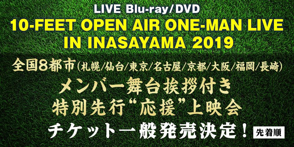 10-feet_inasayama-joueikai191004