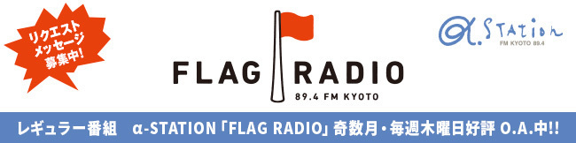 10-feet_s-bnr_flag-radio