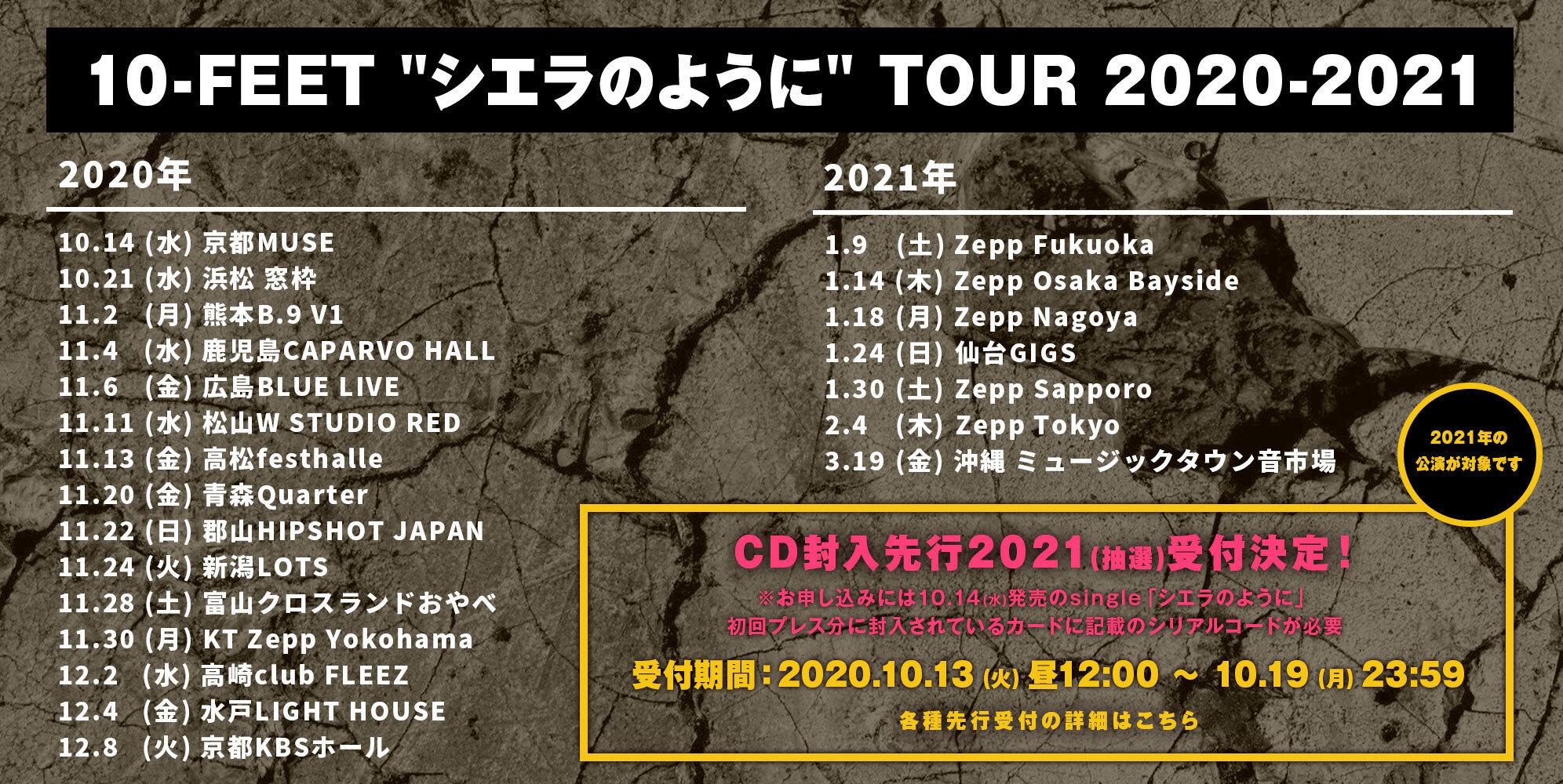 10-feet_top-banner_2020-2021_cd