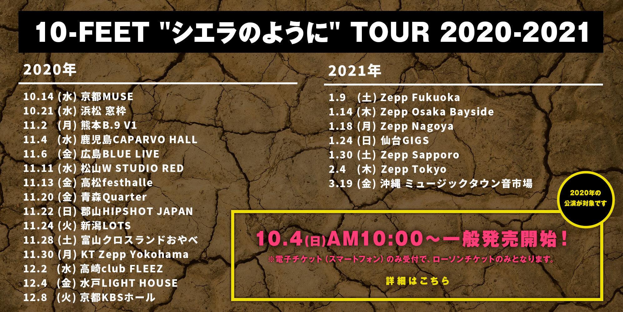 10-feet_top-banner_2020-2021_ippan