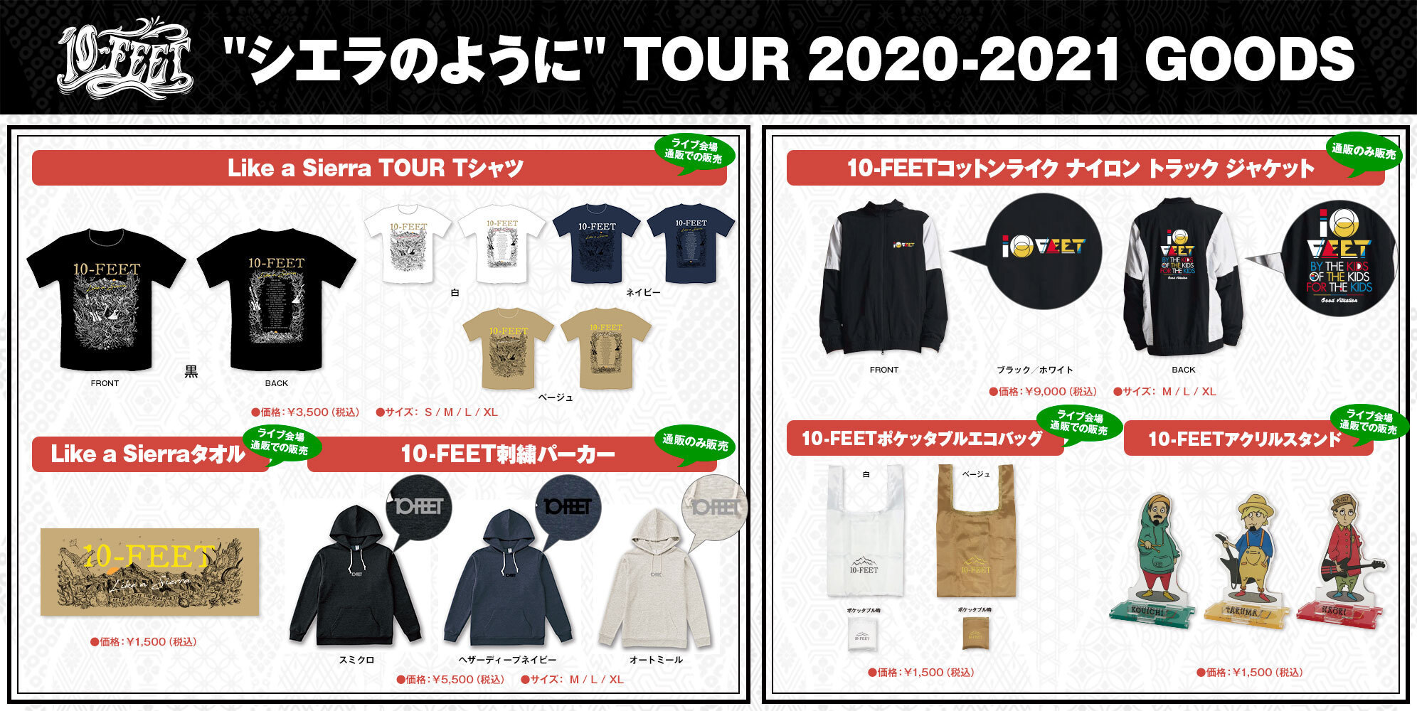 10-feet_2020tour_goods