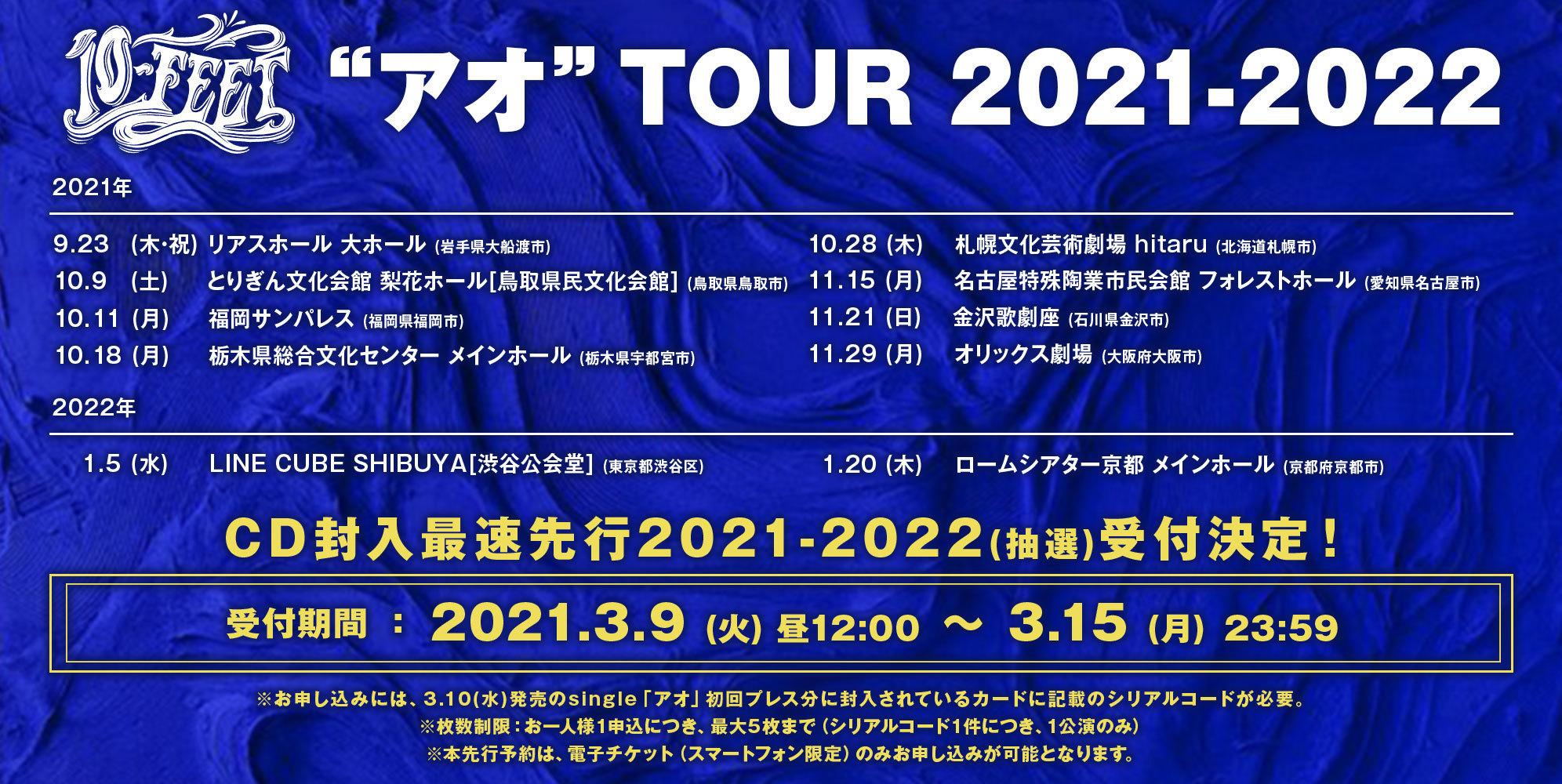 10feet_ao-tour2021-2022