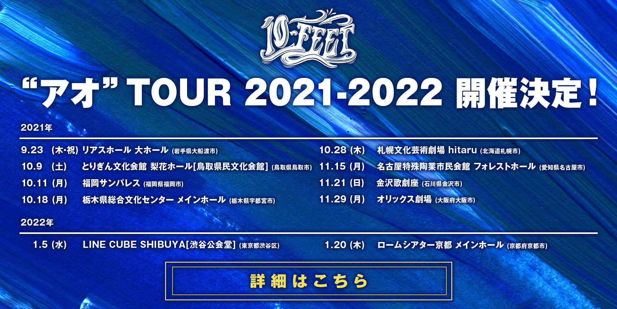 10feet_ao-tour2021_210506