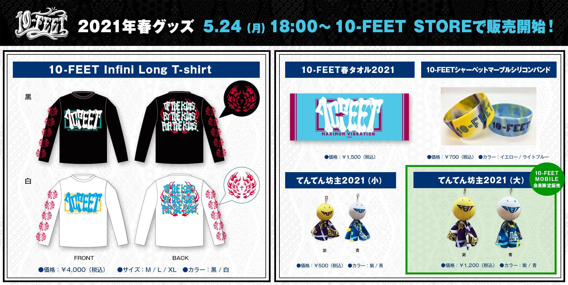 10-feet_goods210524