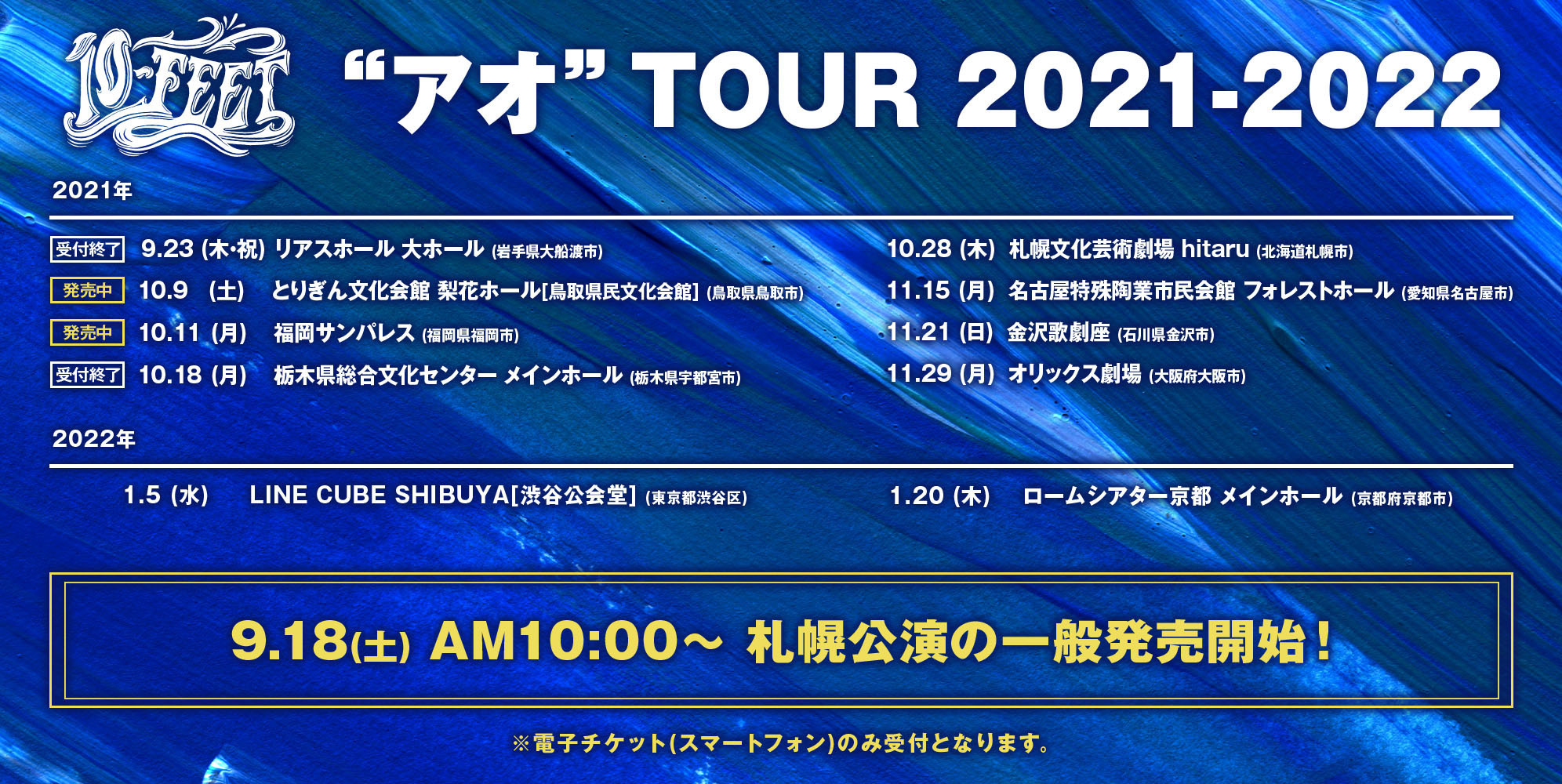 10feet_ao-tour2021_ippanpsd0918