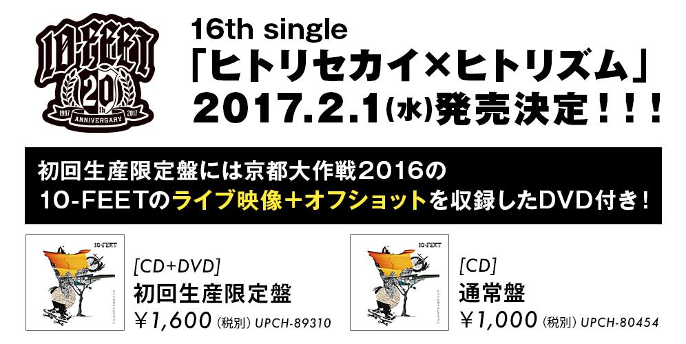 Top_16th-single02