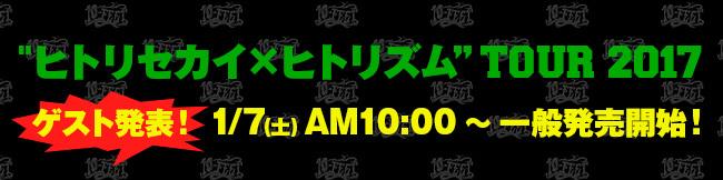 10-feet_tour_banner