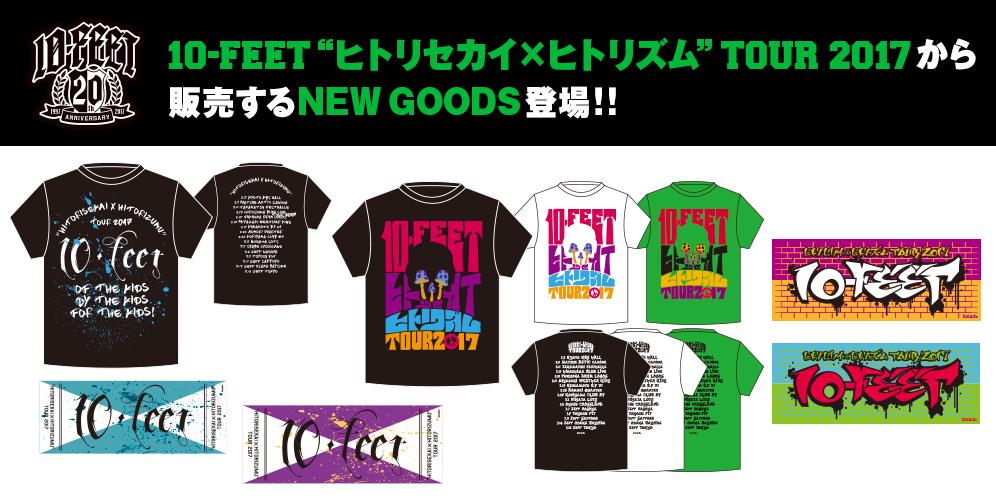 Top_banner_2017-goods