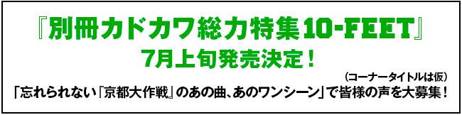 Kadokawa_bnr0523