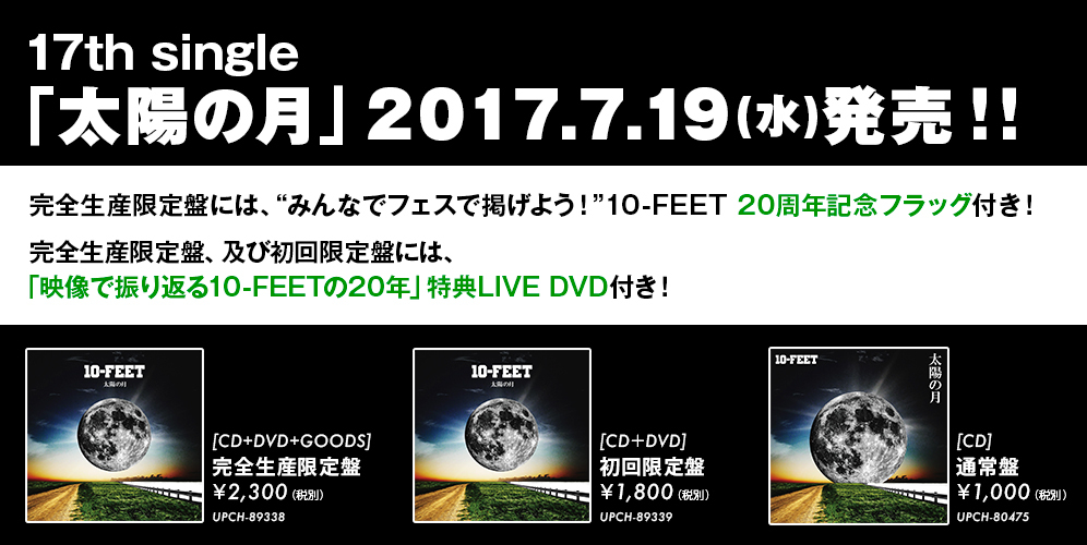 Top_17th-single02